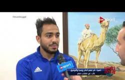 محمود كهربا : مباراة السعودية أصعب لقاء في المجموعة ونسعى لتحقيق الفوز