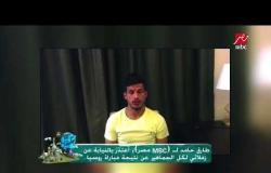 حصريا ل MBC مصر  من داخل المعسكر .. طارق حامد يعتذر للشعب عن الهزيمة أمام روسيا