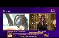 مساء dmc - النائب أحمد السجيني | الحكومة استعدت لرفع أجرة المواصلات بعد خفض المواد البترولية |