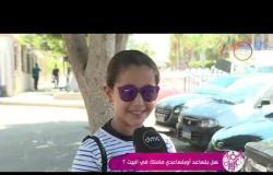 السفيرة عزيزة - تقرير من الشارع المصري .. هل بتساعد او بتساعدى مامتك في البيت ؟