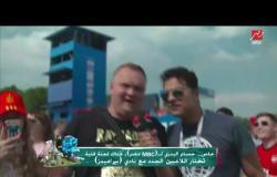 مصطفى أبو سريع يمزح مع أحد مشجعي روسيا