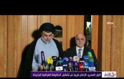 الأخبار - التيار الصدري : الإعلان قريبا عن تشكيل الحكومة العراقية الجديدة