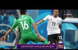 مساء dmc - مصر تودع كأس العالم أمام السعودية وعلامات استفهام على حكم المبارة
