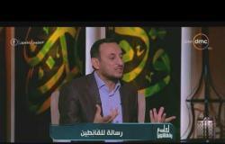 لعلهم يفقهون - الشيخان خالد الجندي ورمضان عبد المعز: النبي محمد تعرض لكل أنواع الألم النفسي