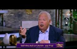 مساء dmc - رجائي عطية وماذا قال عن مذبحة ستاد بورسعيد يوم 1 فبراير ؟