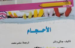 الهيئة المصرية للكتاب: صدور سلسلة جديدة من كتب الأطفال بمكتبة الأسرة