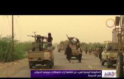 الأخبار - الحكومة اليمنية تعرب عن قلقها إزاء انتهاكات ميليشا الحوثي في الحديدة