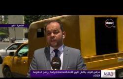 الأخبار - مجلس النواب يناقش تقرير اللجنة المخصصة لدراسة برنامج الحكومة الثلاثاء