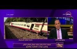 مساء dmc - رئيس سكك حديد مصر يجيب على | كيف يمكن تلافي الحوادث المتكررة للقطارات ؟ |