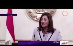 الأخبار - وزيرة التخطيط تمثل مصر بالمنتدى السياسي للتنمية المستدامة بالأمم المتحدة