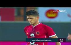 المقاصة يرفض التعاقد مع أحمد الشيخ