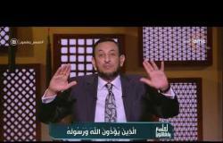 الشيخ رمضان عبد المعز: لازم تعرفوا الحاجات اللي ماينفعش نقولها عشان بنأذي بيها ربنا