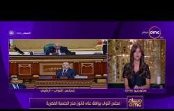 مساء dmc - مجلس النواب يوافق على قانون منح الجنسية المصرية