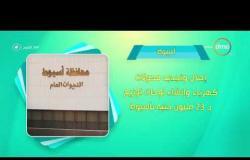 8 الصبح - أحسن ناس | أهم ما حدث في محافظات مصر بتاريخ 17 - 7 - 2018