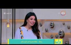 """8 الصبح - رحمة خالد تحكي عن تفاصيل صورتها مع الرئيس """" عبد الفتاح السيسي """""""
