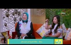 """8 الصبح - رحمة خالد : أكتر أكلة بعرف اعملها وبحبها هي """" الملوخية """""""