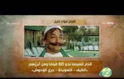 """8 الصبح - فقرة أنا المصري عن """" الفنان فؤاد خليل """""""