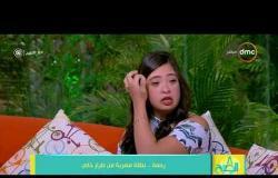 8 الصبح - رحمة خالد تحكي عن ترشيحها لتكون المتحدث الرسمي بأسم ذوى القدرات الخاصة