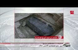 لمحات أثرية وأرقام خاصة بتابوت الإسكندرية صاحب الـ30 طن