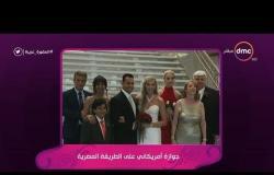 السفيرة عزيزة - جوزاة أمريكاني على الطريقة المصرية