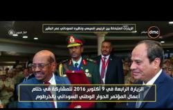 8 الصبح - السيسي يزور السودان الخميس .. ويبحث مع بشير العلاقات الثنائية وملفات المياه وسد النهضة