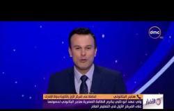 الأخبار-ولي عهد أبو ظبي يكرم الطالبة المصرية هاجر البتانوني لحصولهاعلى المركز الأول في التعليم العام