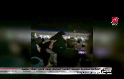 أقارب الحاجة سعدية يستقبلونها بالدموع والأحضان بعد تبرئتها في السعودية.