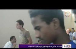 الأخبار - انطلاق اختبارات الموهوبين رياضياً بجنوب سيناء
