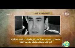 """8 الصبح - فقرة أنا المصري عن """" الفنان .. محمود ذو الفقار """""""