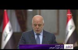 الأخبار - رئيس الوزراء العراقي يدعو المتظاهرين للتعاون مع الحكومة لكشف المندسين