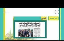 8 الصبح - أهم وآخر أخبار الصحف المصرية اليوم بتاريخ 18 - 7 - 2018