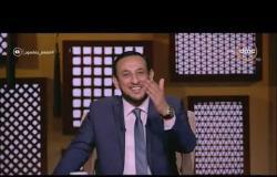 """لعلهم يفقهون - الشيخ رمضان عبد المعز: الرسول محمد """"ﷺ"""" يسّر على الناس مناسك الحج"""