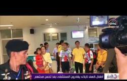 الأخبار - أطفال كهف تايلاند يغادرون المستشفى بعد تحسن صحتهم