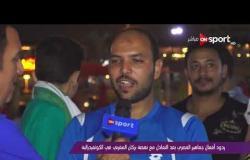 ردود أفعال جماهير المصري بعد التعادل مع نهضة بركان المغربي في الكونفيدرالية