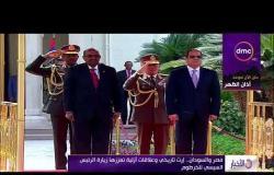 الأخبار - قمة مصرية سودانية بين الرئيسين السيسي والبشير بالخرطوم اليوم