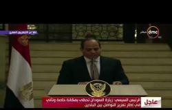 تغطية خاصة - الرئيس السيسي : نقدر جهود السودان لتحقيق السلام والاستقرار بالمنطقة