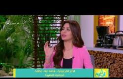 8 الصبح - المؤرخ/ بسام الشماع - يتحدث عن تابوت الإسكندرية ... وهل يوجد لعنة الفراعنة ؟