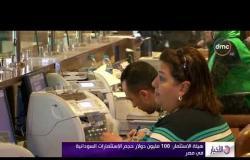 الأخبار- طفرة في العلاقات التجارية بين مصر والسودان خلال الفترة الحالية