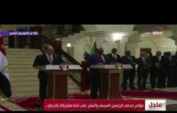 تغطية خاصة - مؤتمر صحفي للرئيسين السيسي والبشير عقب قمة مشتركة بالخرطوم