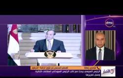 الأخبار - الصحفي شادي زلطة: زيارة السيسي للسودان تكلل جهود السياسية الخارجية المصرية