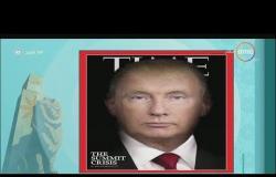 8 الصبح - هجوم إعلامي أمريكي على ترامب بعد قمة هلسنكي .. وترامب يتحدى بدعوة بوتين