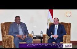 الأخبار - الرئيس السيسي يبحث مع نائب الرئيس السودان سبل تعزيز العلاقات الثنائية