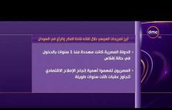 الأخبار - أبرز تصريحات السيسي خلال لقائه قادة الفكر والرأي في السودان