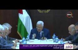 الأخبار - حكومة الوفاق الفلسطينية تشكر مصر على جهودها لإنجاز المصالحة