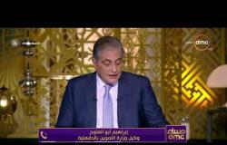 مساء dmc - مداخلة إبراهيم أبو الفتوح | وكيل وزارة التموين بالدقهلية |