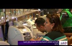 الأخبار - طفرة في العلاقات التجارية بين مصر والسودان خلال الفترة الحالية