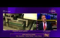 مساء dmc - مستشار وزير الاتصالات : مصر تستطيع أن تصبح المصنع الإقليمي للتكنولوجيا في المنطقة