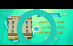 8 الصبح - أحسن ناس | أهم ما حدث في محافظات مصر بتاريخ 21 - 7 - 2018