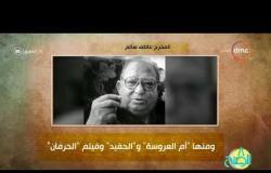 """8 الصبح - فقرة أنا المصري عن """" المخرج .. عاطف سالم """""""