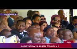 تغطية خاصة - كلمة ( اللواء/ محمود توفيق ) وزير الداخلية خلال حفل تخرج طلاب كلية الشرطة